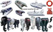 Лодки надувные гребные,  моторные,  килевые. Лодочные моторы.