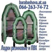 Купить лодку надувную ПВХ продам по выгодной цене лодки Скиф Барк Колибри